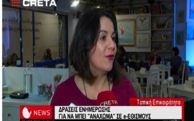 Ηλεκτρονικές Εξαρτήσεις TVCreta News 30/11/2018
