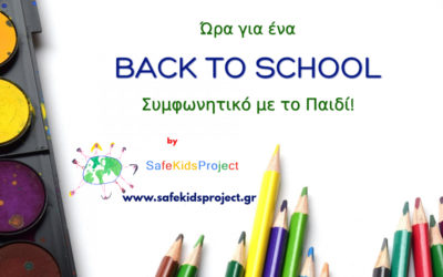 Back to School με Ε-safety